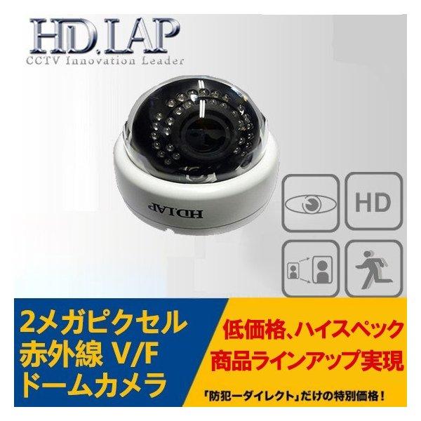 防犯カメラ 屋内用 ド210万画素 ドームカメラ AHD  1/3インチ 3.6mm レンズ Sony CMOSセンサー搭載 HAD-2130VFR