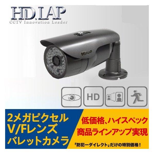 防犯カメラ 屋外用 赤外線 AHD監視カメラ V/Fレンズ 屋外用 SONY 2.1メガピクセル CMOSセンサー搭載 HAO-2150VFR