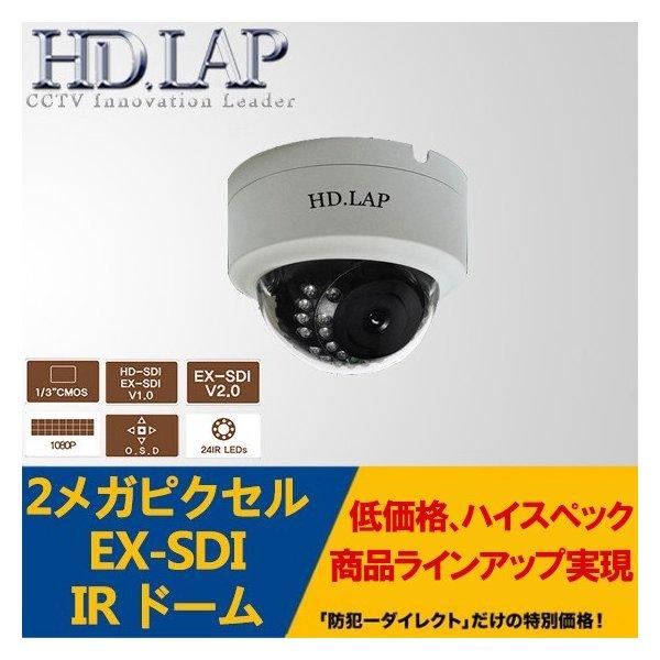 HD.LAP 防犯カメラ 屋内用 ドーム型 赤外線 IR-LED HD-SDI 3.6mm 監視カメラ 屋内用 CMOSセンサー搭載 HLD-2124EXR