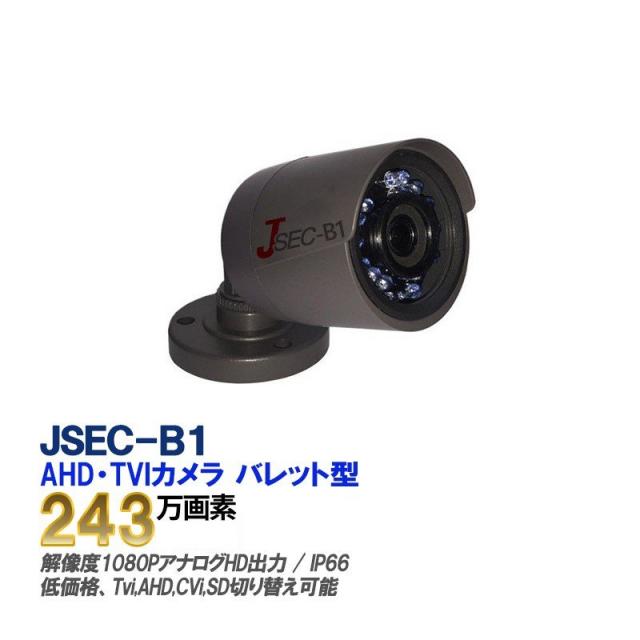 TVI/AHD/CVI/SD オールインワン 防犯カメラ バレット型 JSEC-B1