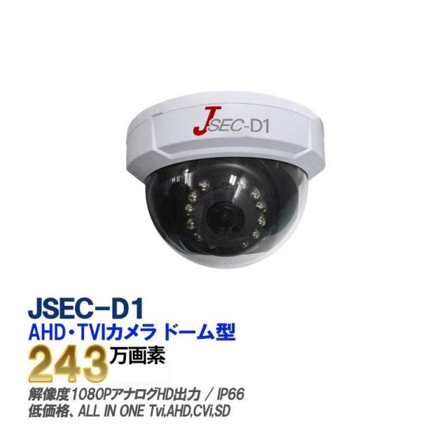 TVI/AHD/CVI/SD オールインワン 防犯カメラ ドーム形 JSEC-D1