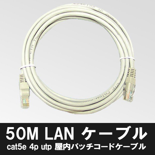 CAT5E 4P UTP 屋内パッチコードケーブル LANケーブル 50M