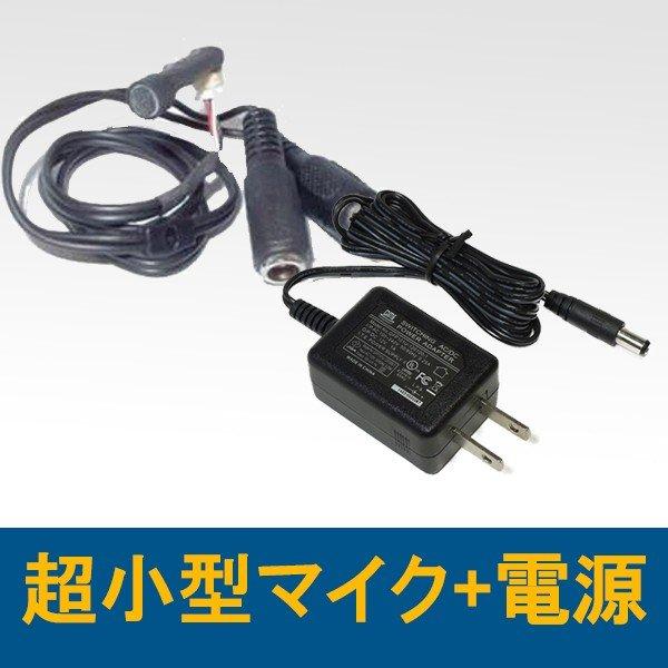 防犯カメラ専用超小型マイクMS-3000+マイク電源