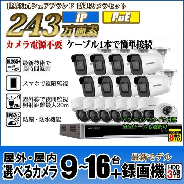 防犯カメラ 屋外 屋内 POE対応 243万画素 9~16台セット HDD3TB・録画機能付