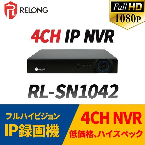 4CH録画機 遠隔監視 フルHD対応デジタルレコーダーRL-SN1042