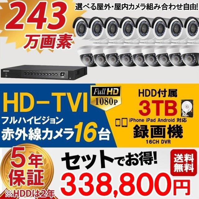 防犯カメラ 屋外 屋内 カメラ16台 3TB HD-TVI 防犯カメラセット