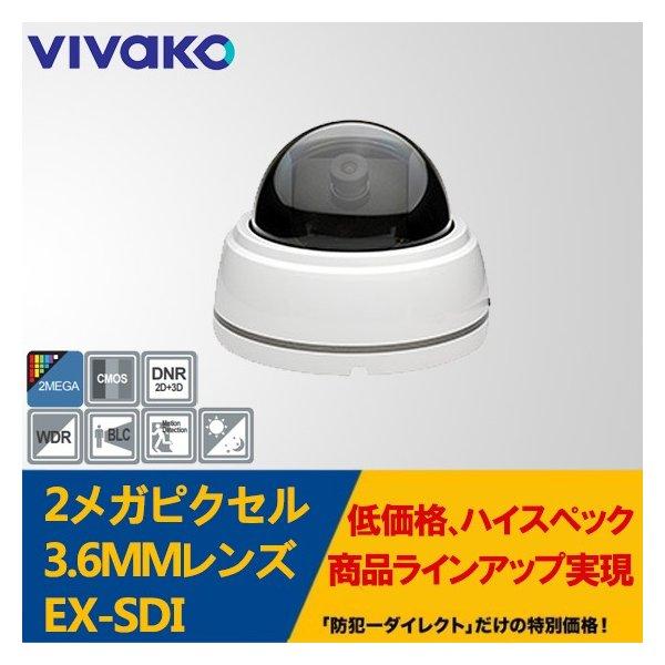 VIVAKO 防犯カメラ 屋内用 ドーム型 赤外線 IR-LED EX-SDI 3.6mm固定レンズ 監視カメラ 屋内用 CMOSセンサー搭載 VVK-1180