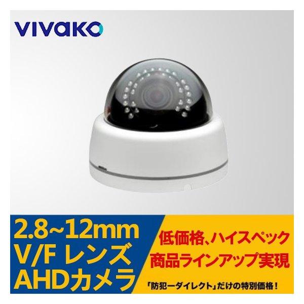 243万画素 AHD V/Fレンズ ドームカメラ SONY CMOS採用 VVK-1200AVIR