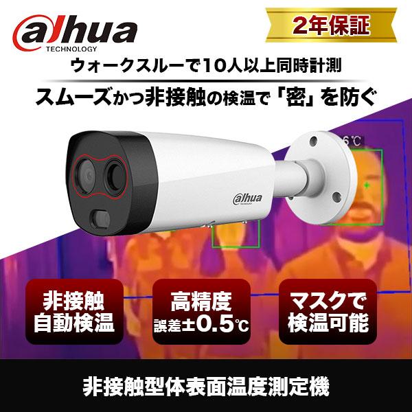 サーマルカメラ 非接触体温測定 サーモグラフィー DH-TPC-BF2221-HTM Dahua|2年保証| 送料無料|補助金・助成金対象