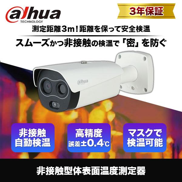 サーマルカメラ 非接触体温測定 サーモグラフィー DH-TPC-BF3221-T Dahua|3年保証|送料無料|補助金・助成金対象