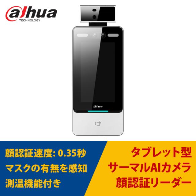 AI顔認証機能付きタブレット型 サーマルカメラ 非接触体温測定 DHI-ASI7213Y-V3-T1 Dahua|3年保証付き|送料無料|補助金・助成金対象