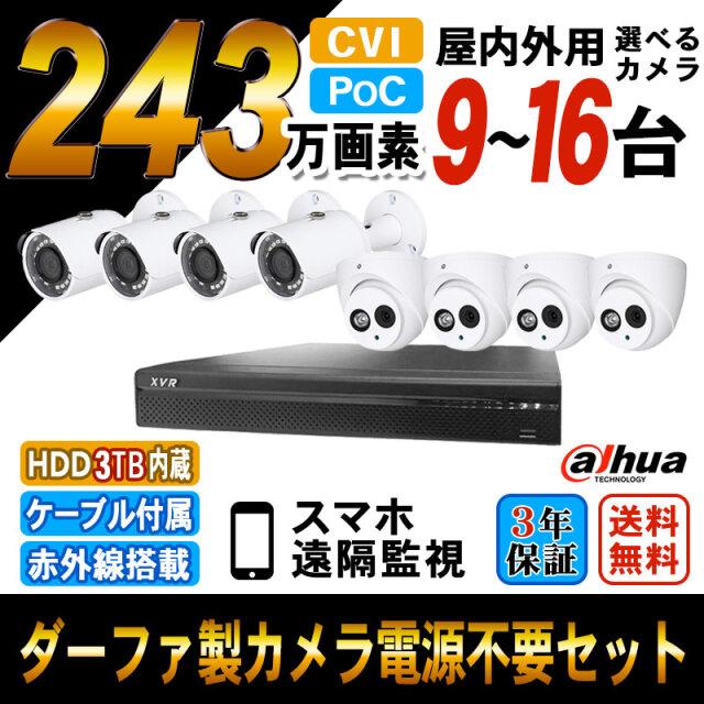 防犯カメラ 家庭用 録画機セット Dahua CVI243万画素 カメラ9台~16台 16chレコーダー HDD3TB込 ワンケーブルカメラセット POC給電 DHPOC-SET-16CH