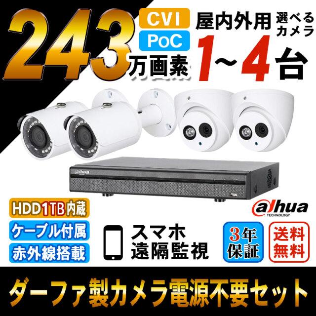 防犯カメラ 家庭用 録画機セット Dahua CVI243万画素 カメラ1台~4台 4chレコーダー HDD1TB込 ワンケーブルカメラセット POC給電 DHPOC-SET-4CH