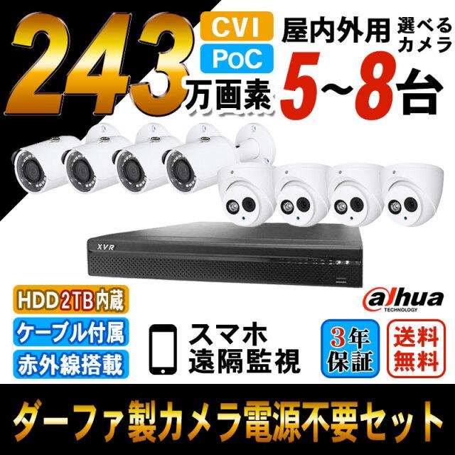 防犯カメラ 家庭用 録画機セット Dahua CVI243万画素 カメラ5台~8台 8chレコーダー HDD2TB込 ワンケーブルカメラセット POC給電 DHPOC-SET-8CH