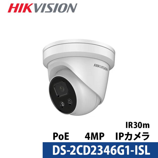 防犯カメラ IPカメラ  2.8mm 4メガピクセル WDR タレットネットワークカメラ DS-2CD2346G1-ISL