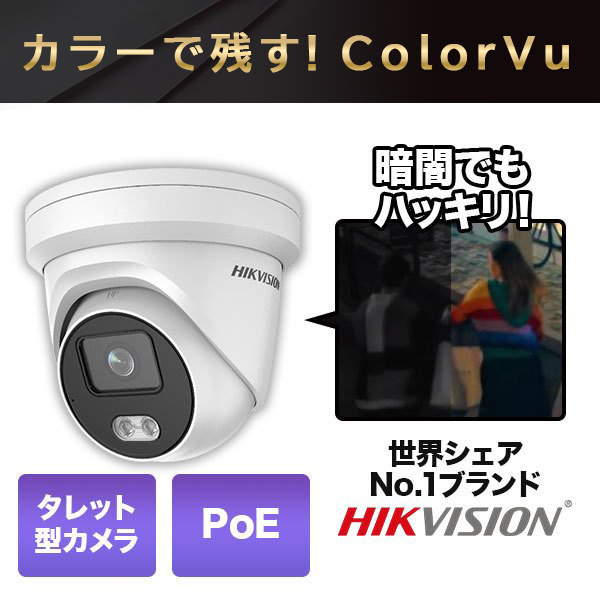 ColorVuタレット型 DS-2CD2347G3E-L(4mm) HIKVISION|屋内 IPカメラ ネットワークカメラ 防犯カメラ|送料無料