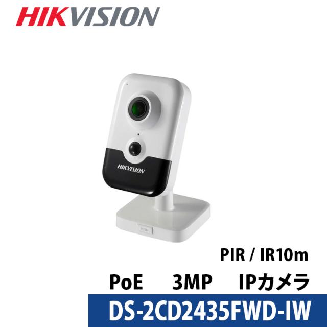 DS-2CD2435FWD-IW  ネットワークカメラ