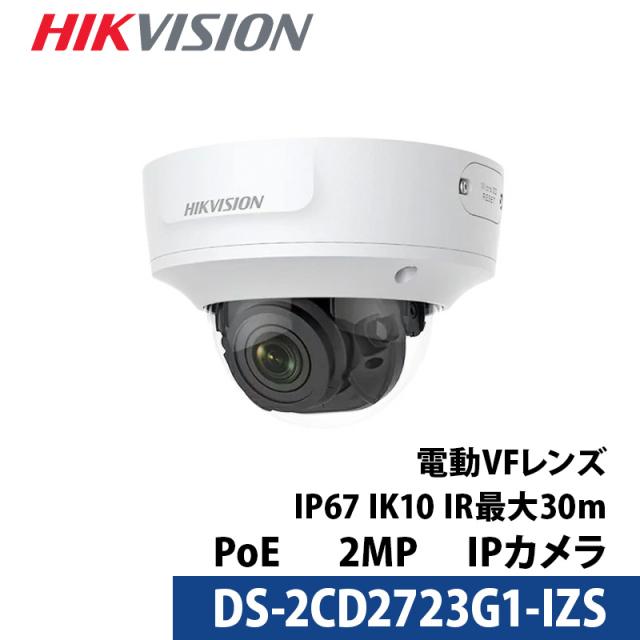 防犯カメラ IPカメラ 2メガWDR VF IRドームカメラ DS-2CD2723G1-IZS