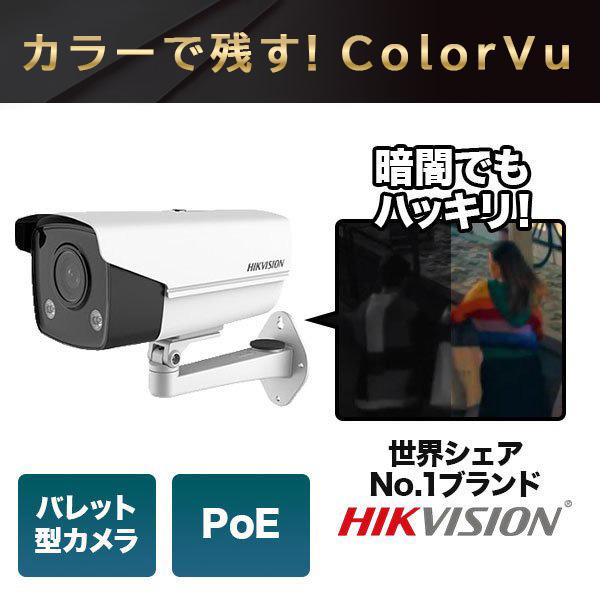 HIKVISION 防犯カメラ ColorVu DS-2CD2T47G3E-L IPカメラ 4メガピクセル バレットネットワークカメラ 4mm
