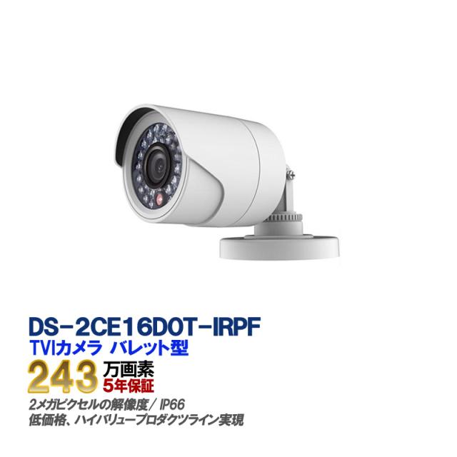 防犯カメラ 屋外 TVI フルハイビジョン1080p 赤外線IR バレットカメラ DS-2CE16D0T-IRPF