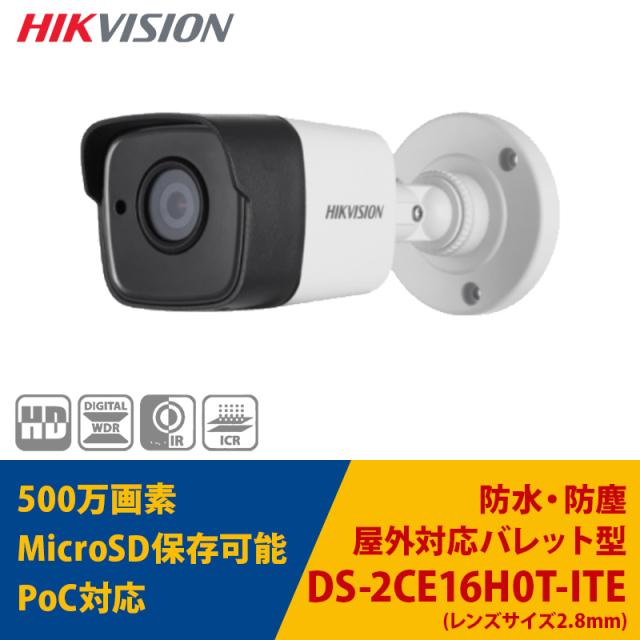 防犯カメラ DS-2CE16H0T-ITE 屋外用 TVI500万画素 2.8mm バレット型 送料無料