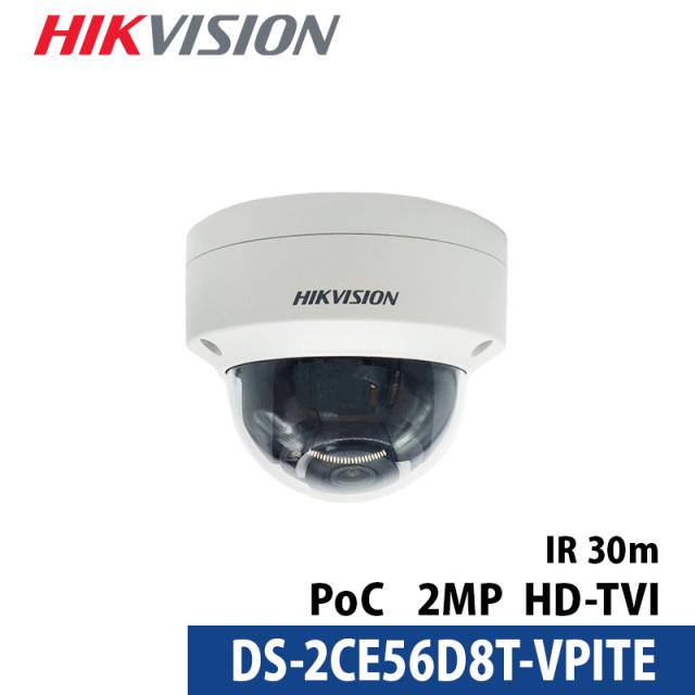 HIKVISION(ハイクビジョン)防犯カメラ 屋外 TVI 243万画素 フルハイビジョン1080p 赤外線 EXIRドームカメラDS-2CE56D8T-VPITE