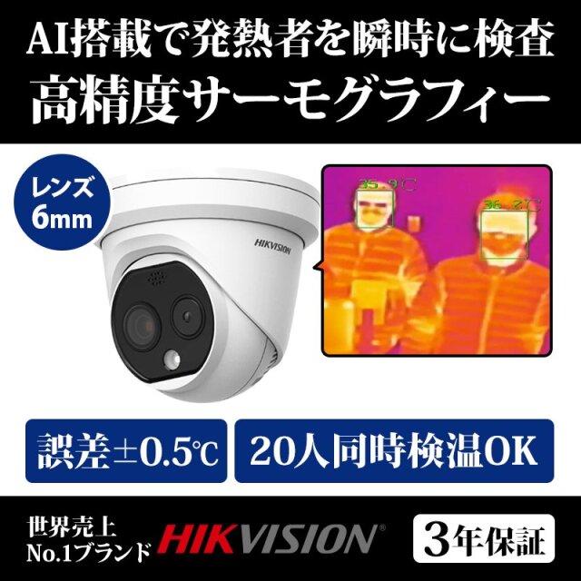サーマルカメラ(レンズ6mm) 非接触体温測定 サーモグラフィー DS-2TD1217B-6/PA HIKVISION|3年保証|補助金・助成金対象|送料無料
