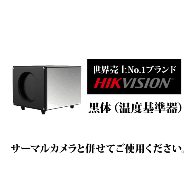 サーマルカメラ用黒体(温度基準器) ブラックボディ DS-2TE127-G4A HIKVISION