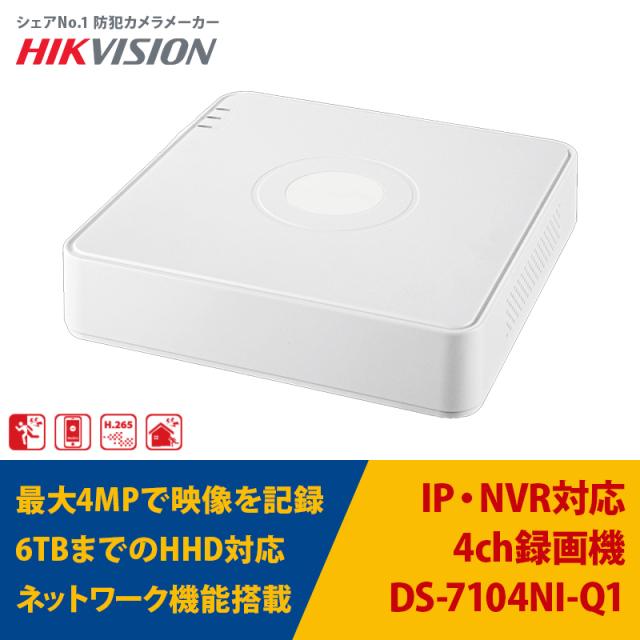 IPカメラ用録画機NVR(4ch) DS-7104NI-Q1 ネットワーク対応 HDD6TBまで対応(HDD別売)