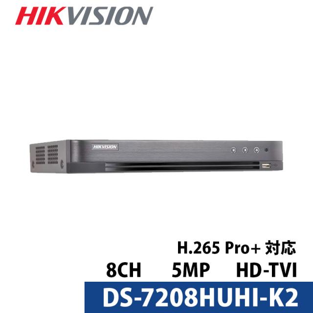 世界のHIKVISION(ハイクビジョン)の録画機、防犯カメラHD-TVI 8CH録画機  デジタルレコーダーDS-7208HUHI-K2