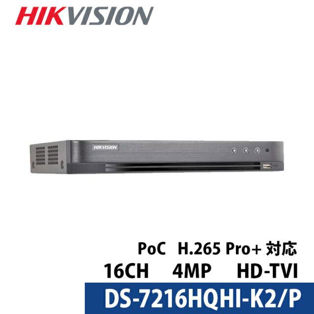 世界のHIKVISION(ハイクビジョン)の録画機、防犯カメラHD-TVI 16CH録画機  H.265+対応デジタルレコーダーds-7216hqhi-k2p