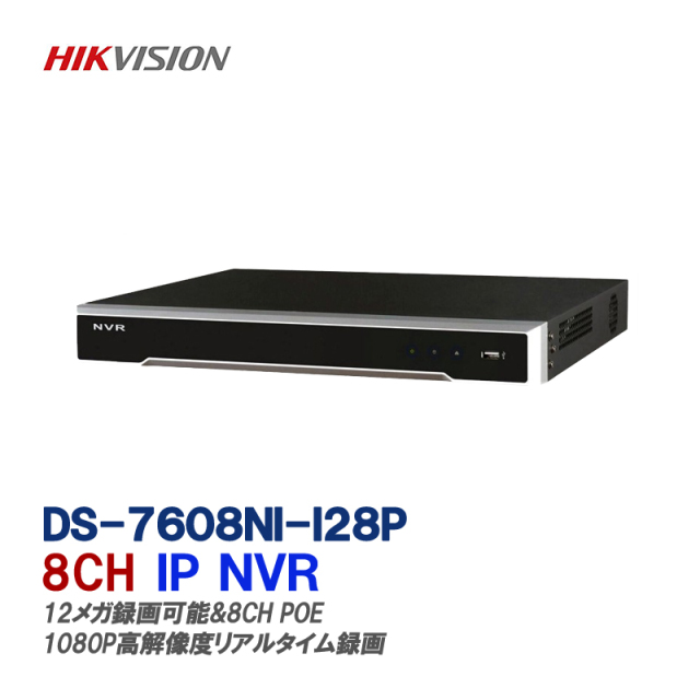8CH IP NVR DS-7608NI-I2/8P,12メガ超高解像度録画, 8CH ネットワーク、スマホ対応、HDD6TB迄対応 (ハードディスク別売り) IPカメラレコーダー監視システム,8POE 【送料無料】