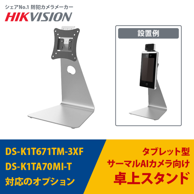 AI顔認証サーマルカメラ向け卓上スタンド|DS-K1TA70MI-T・DS-K1T671TM-3XFに対応|DS-DM0701BL HIKVISION 送料無料