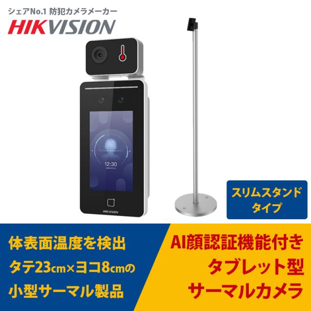 【在庫あり・即日発送】AI顔認証機能搭載ミニサーマルカメラ(スリムスタンド付き) 非接触体表面温度測定 サーモグラフィー DS-K1T341BMWI-T HIKVISION|3年保証|送料無料|補助金・助成金対象