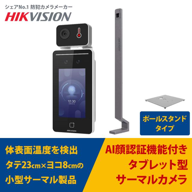 【在庫あり・即日発送】AI顔認証機能搭載ミニサーマルカメラ(ポールスタンド+安定板付き) 非接触体表面温度測定 サーモグラフィー DS-K1T341BMWI-T HIKVISION|3年保証|送料無料|補助金・助成金対象