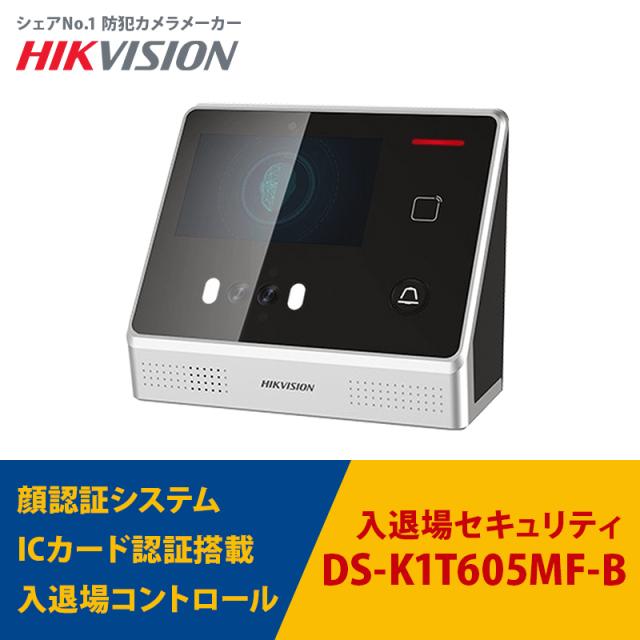 顔認証アクセスコントロール DS-K1T605MF-B HIKVISION 入退場管理 勤怠管理 送料無料