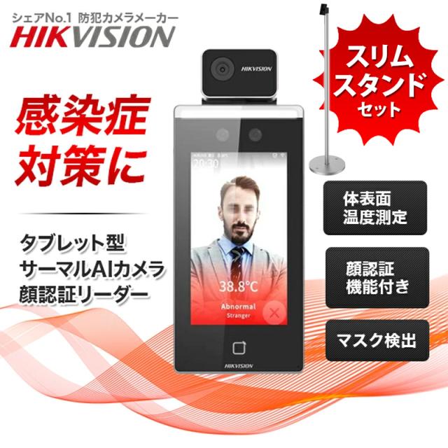 【在庫あり・即日発送】AI顔認証機能付きタブレット型サーマルカメラ(スリムスタンド付き) 非接触体表面温測定 サーモグラフィー DS-K1TA70MI-T HIKVISION|3年保証|送料無料|補助金・助成金対象