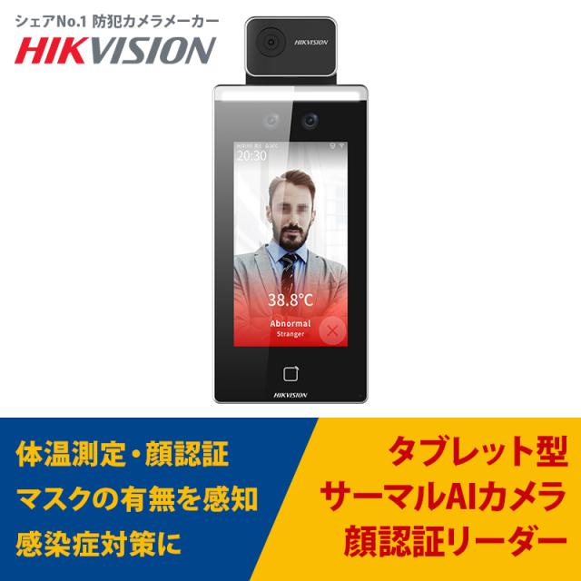 AI顔認証機能付きタブレット型サーマルカメラ(パネル部分のみ) 非接触体温測定 サーモグラフィー DS-K1TA70MI-T HIKVISION|3年保証|送料無料