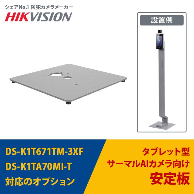 AI顔認証サーマルカメラスタンド用「安定板」|DS-K1TA70MI-T・DS-K1T671TM-3XFに対応|DS-KAB671-base HIKVISION