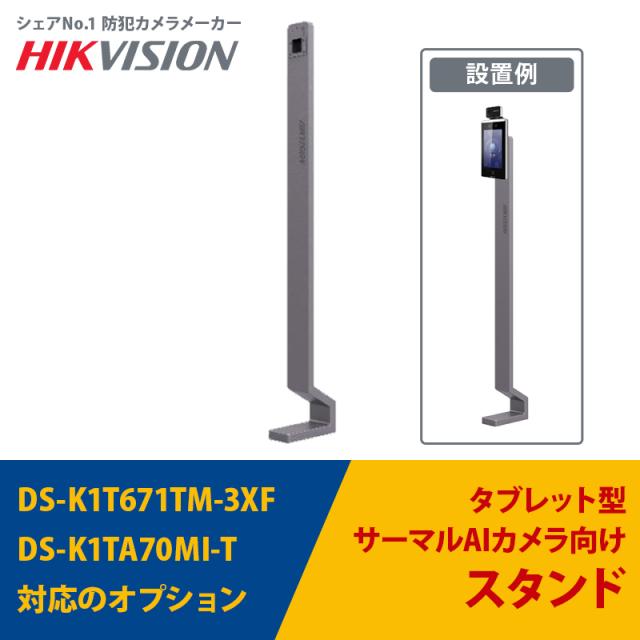 AI顔認証サーマルカメラ向けスタンド|DS-K1TA70MI-T・DS-K1T671TM-3XFに対応|DS-KAB671-B HIKVISION 送料無料