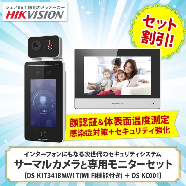 【在庫あり・即日発送】AI顔認証機能付きサーマルカメラ+専用モニターセット DS-K1T341BMWI-T+DS-KC001 HIKVISION|3年保証|送料無料|補助金・助成金対象
