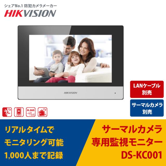【在庫あり・即日発送】サーマルカメラ専用モニター DS-KC001|DS-K1T341BMWI-T・DS-K1TA70MI-T対応 HIKVISION(ハイクビジョン)|3年保証|送料無料