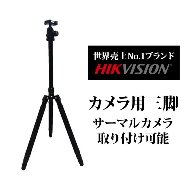 サーマルカメラ専用三脚 DS-2907ZJ HIKVISION