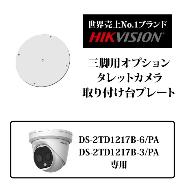 サーマルカメラタレット型専用 設置プレート DS-2908ZJ HIKVISION
