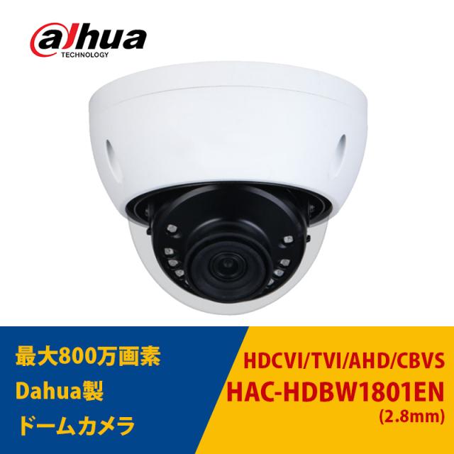 防犯カメラ HAC-HDBW1801EN Dahua 屋内屋外 TVI 800万画素 4K レンズサイズ2.8mm ドーム型 マイク内蔵 送料無料