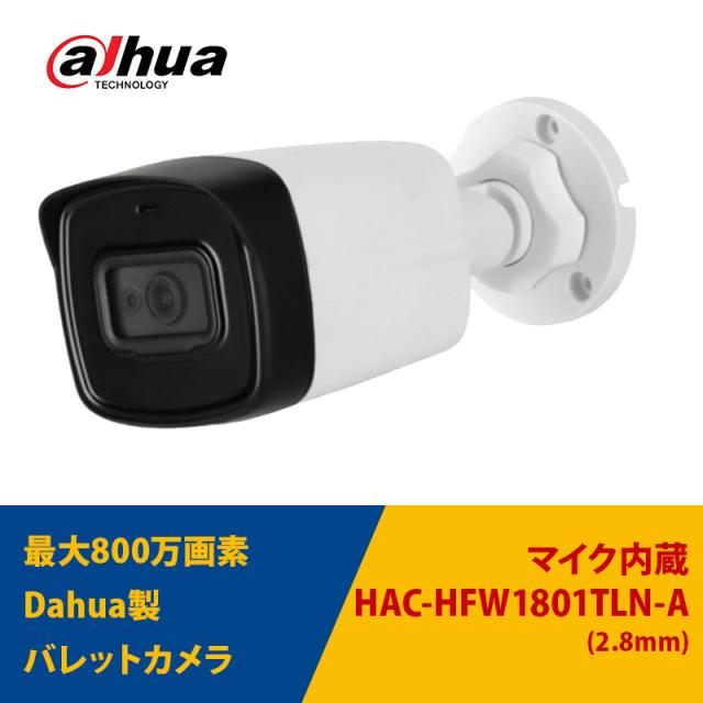 防犯カメラ HAC-HFW1801TLN-A Dahua 屋外用 TVI 800万画素 4K レンズサイズ2.8mm バレット型 マイク内蔵 送料無料