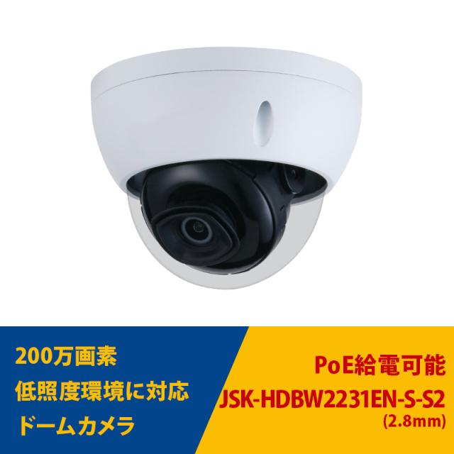 防犯カメラ JSK-HDBW2231EN-S-S2 屋外屋内 IP 200万画素 レンズサイズ2.8mm ドーム型 送料無料