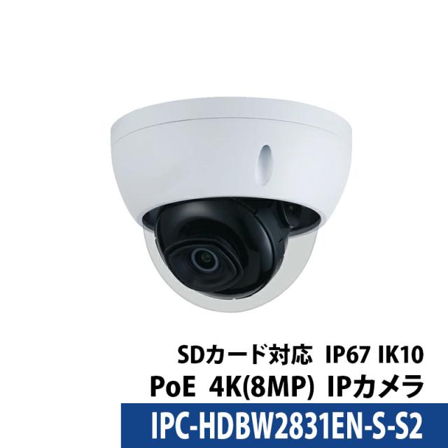 防犯カメラ IPC-HDBW2831EN-S-S2 Dahua 屋内屋外 IP 800万画素 4K レンズサイズ2.8mm ドーム型 PoE 送料無料
