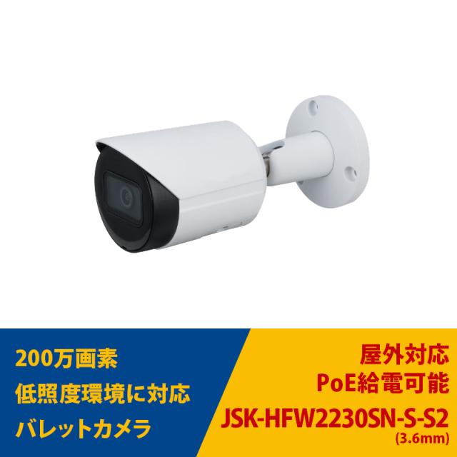 防犯カメラ JSK-HFW2230SN-S-S2 屋外用 IP 200万画素 レンズサイズ3.6mm バレット型 PoE給電 送料無料