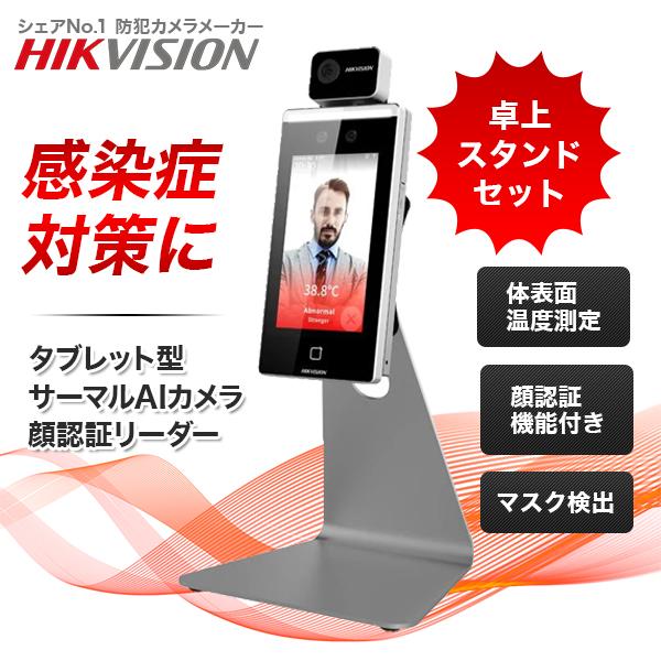【在庫あり・即日発送】AI顔認証機能付きタブレット型サーマルカメラ(卓上スタンド付き) 非接触体表面温測定 サーモグラフィー DS-K1TA70MI-T HIKVISION|3年保証|送料無料|補助金・助成金対象